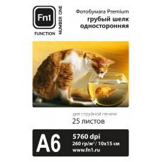Фотобумага грубый шёлк Premium 10х15 односторонняя 260гр/м, Fn1 25л