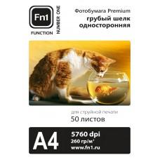 Фотобумага грубый шёлк Premium A4 односторонняя 260гр/м, Fn1 50л