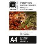 Фотобумага самоклеящаяся глянцевая односторонняя 135гр/м, А4 (21х29.7), 50л, Fn1